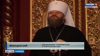 Вместе с митрополитом Тамбовским и Рассказовским Феодосием православные молились о мире и благополучии
