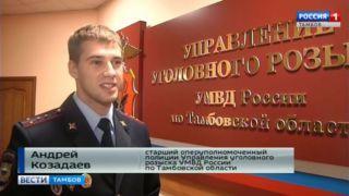 Лучший молодой сыщик УМВД Тамбовской области специализируется на раскрытии мошенничеств