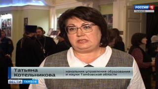 Татьяна Котельникова: «98% жителей Тамбовской области выбирают для изучения курс православной культуры»