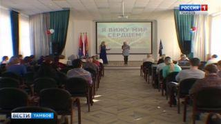 Международный день слепых отметили в тамбовском районе