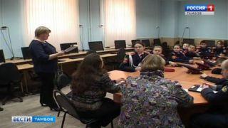 Кадетам рассказали о правах и обязанностях несовершеннолетних