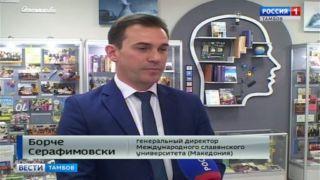На открытие выставки к 100-летию ТГУ приехали друзья вуза из Македонии