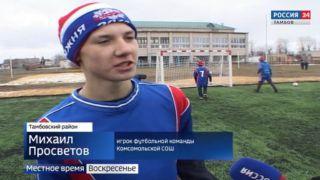 В посёлке совхоза Комсомолец открыли футбольное мини-поле