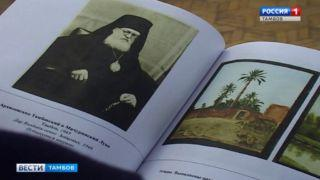 «Примите мою любовь…»: в краеведческом музее представили сборник о тамбовском периоде служения архиепископа Луки