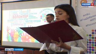 Добровольцев ЦФО собрал форум в Тамбове