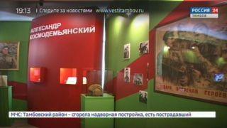 История без ретуши: на родине Зои Космодемьянской открыли обновленный музей
