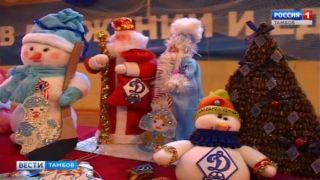 Детские фантазии вылились в сотню Динамовских игрушек