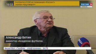 Александр Бетин: «У нас очень хорошие кадры, много детей, я не вижу сложностей»