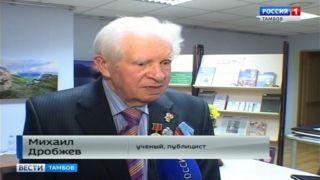 В Тамбове отметили 90-летие философа и публициста Михаила Дробжева