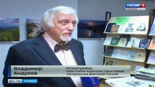 Тамбовский писатель Владимир Андреев станет биографом Владимира Зельдина