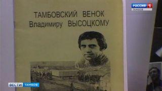 С уважением и любовью: день рождения Владимира Высоцкого отметили в тамбовском СИЗО