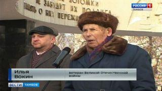 В Тамбове отметили 75 лет со дня полного освобождения Ленинграда