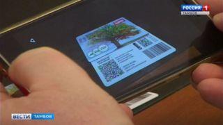 В Тамбовской области начали выдачу социальных транспортных карт
