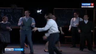 Тройные овации в качестве благодарности: тамбовский зритель увидел спектакль «Наш класс»