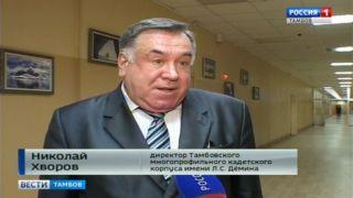 Тамбовский кадетский корпус подписал соглашение с Дипломатической академией МИД России