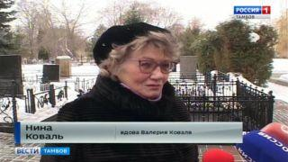 Память Валерия Коваля увековечат в литературе и скульптуре