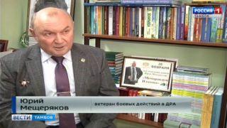 Афганец Юрий Мещеряков: «Никогда потом в Союзе, никогда я потом такой взаимовыручки не испытывал»