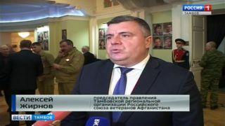 В областном Драмтеатре поздравили ветеранов-афганцев