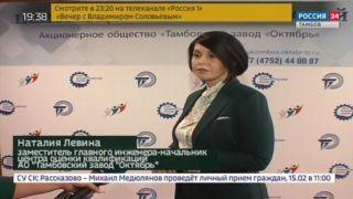 На Тамбовском заводе «Октябрь» открыли первый в регионе Центр оценки квалификаций специалистов машиностроительной отрасли