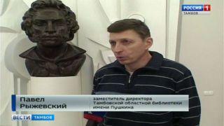 «220 книг для Пушкинской»