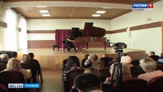 Юные пианисты из Китая выступили в Тамбове
