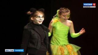 Комедия, драма и национальный колорит: тамбовские коллективы праздную победу в конкурсе детских театров