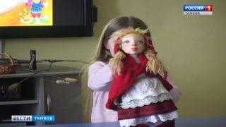 Тамбовских первоклашек научили манипулировать куклами