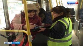 В Тамбове начали продажу транспортных карт