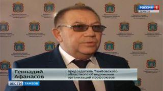 Геннадий Афанасов: «Очень приятно, что в центре внимания региональной политики остается человек»