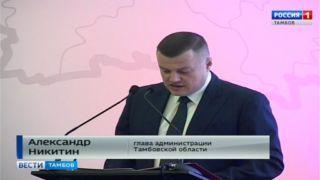 Александр Никитин выступил с ежегодным отчетом о работе