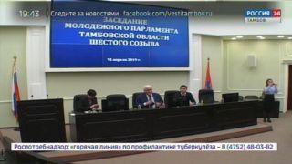 Молодежь в помощь депутатам: первое заседание молодежного парламента Тамбовской области нового созыва