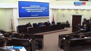 VI созыв молодежного парламента Тамбовской области начал работу