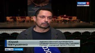 «Гусляры России» в рамках Рахманиновского фестиваля