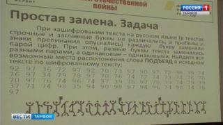 Уроки криптографии провели для кадетов школы имени Демина»