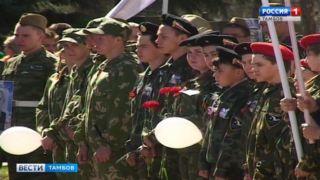 Бойцы поисковых отрядов заступили на «Вахту памяти»