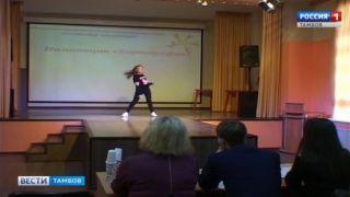 Тамбовское «Созвездие талантов» готовится к областному конкурсу