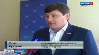 В Тамбове провели ежегодную конференцию регионального штаба ОНФ
