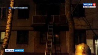 Три тамбовчанки пострадали при пожаре в многоэтажке