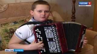 Международное признание: десятилетний тамбовчанин Павел Мордовин завоевал «серебро» в конкурсе среди баянистов
