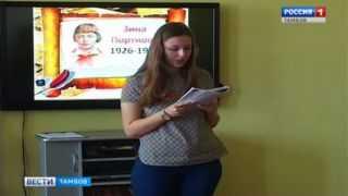 Тамбовским школьникам прочитали книги о войне
