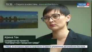 Ирина Тен: есть гарантийные обязательства, поэтому все недочёты устранимы