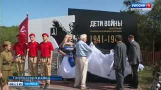 Первый в регионе памятник «Детям войны» открыли в посёлке Новая Ляда