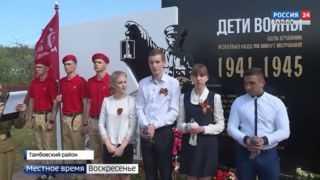 Открытие мемориала в Тамбовском районе