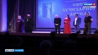 Доброе кино, которое вряд ли встретишь в прокате: в Тамбове открыли «Свет лучезарного ангела»