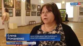«Петербургский художник» приехал в Тамбов. Чем удивил?