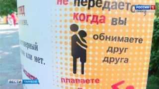 В парке культуры провели акцию по борьбе с ВИЧ и СПИД