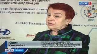 Победители финалов Всероссийских олимпиад профмастерства будут претендовать на президентский грант