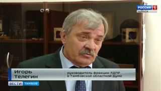 Игорь Телегин: в итоге я был вынужден обратиться в правоохранительные органы