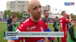 Футбольный клуб «Тамбов» поздравил болельщиков с победой