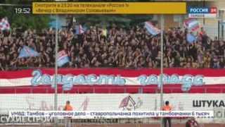 Футбольный клуб «Тамбов» ищет «волков» на первый сезон в РПЛ
